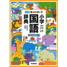 新レインボー小学国語辞典 小型版 / 金田一...