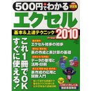500円でわかるエクセル2010