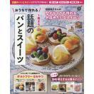 白身魚のボンゴレブイヤベース(ヒルナンデスで紹介)パスタソースのアレンジレシピ