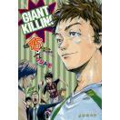 〔予約〕GIANT KILLING 45/ツジトモ