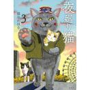 夜廻り猫 3/深谷かほる
