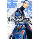 東京卍リベンジャーズ 12 / 和久井健
