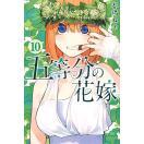 〔予約〕五等分の花嫁 10 / 春場ねぎ