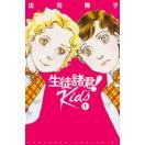 生徒諸君!Kids 1 / 庄司陽子