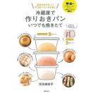 冷蔵庫で作りおきパンいつでも焼きたて/吉永麻衣子/レシピ