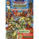 ドラゴンクエストモンスターバトルスキャナー超(スーパー)スキャンマスターズガイド/ゲーム
