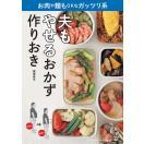 夫もやせるおかず作りおき お肉や麺もOKなガッツリ系/柳澤英子/レシピ