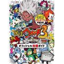 妖怪ウォッチ3 SUKIYAKIオフィシャル攻略ガイド 3バージョンまとめて超攻略ニャン!!