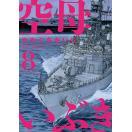 〔予約〕空母いぶき 8/かわぐちかいじ/惠谷治