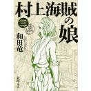 村上海賊の娘 第3巻/和田竜