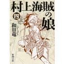 村上海賊の娘 第4巻/和田竜