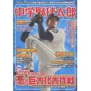中学野球太郎 Vol.13