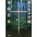 虚ろな十字架/東野圭吾