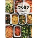 つくおき 週末まとめて作り置きレシピ/nozomi/レシピ