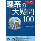 日本人の9割が答えられない理系の大疑問100/話題の達人倶楽部