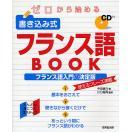 ゼロから始める書き込み式フランス語BOOK /...