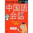 ひとりで学べる中国語会話 超入門書 / 川原...