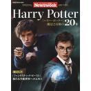 Harry Potter ニューズウィーク日本版SPECIAL EDITION 『ハリー・ポッター』魔法と冒険の20年