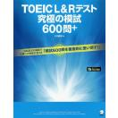 TOEIC L&Rテスト究極の模試600問+ / ヒロ前...