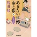 あきない世傳金と銀 3/高田郁