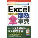 Excel全(オール)関数辞典/技術評論社編集部/AYURA