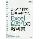 たった1秒で仕事が片づくExcel自動化の教科書/吉田拳