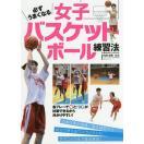 bookfan bk 4774784850 - 中田珠未(バスケ)が可愛い!出身中学や高校はどこ?彼氏や身長を調査!