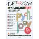 心理学検定基本キーワード/日本心理学諸学会連合心理学検定局
