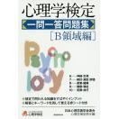 心理学検定一問一答問題集 B領域編/日本心理学諸学会連合心理学検定局