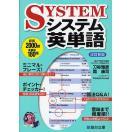 システム英単語/刀祢雅彦/霜康司