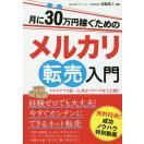 月に30万円稼ぐためのメルカリ転売入門 フリマアプリ第一人者がノウハウを大公開!/阿部悠人