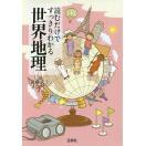 読むだけですっきりわかる世界地理/後藤武...