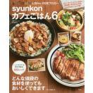 syunkonカフェごはん 6 / 山本ゆり / レシ...