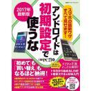アンドロイドは初期設定で使うな 2017年最新版/日経PC21