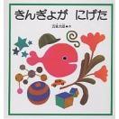 きんぎょが にげた/五味太郎/子供/絵本