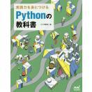 実践力を身につけるPythonの教科書/クジラ飛行机