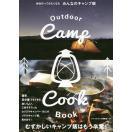 フライパン丸ごとハンバーグ(教えてもらう前と後)のレシピ キャンプ飯