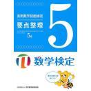 実用数学技能検定要点整理5級 数学検定