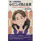 bookoffonline 0012089188 - 高須克弥の腹筋や身長を調査!出身高校・大学や家族をチェック!