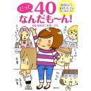 だって40なんだもーん! 加齢なる40代女子のコミック&エッセイ/ほしばあやこ,はーさん【著】