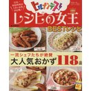 白菜のクリーム煮(ヒルナンデスで紹介)のレシピ 料理の超キホン検定