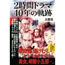 2時間ドラマ40年の軌跡 TOKYO N...
