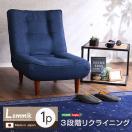 日本製 ソファ 一人掛け ソファー 1人掛け ハイバックソファ 布地 ローソファー ポケットコイル リクライニング lemmik レミック 1人用 1P フロアソファー 国産
