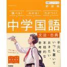 中学国語〈文法・古典〉 新装版