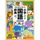 新レインボー小学国語辞典 小型版/金田一...