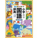 新レインボー小学国語辞典 ワイド版/金田...