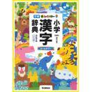 新レインボー小学漢字辞典 ワイド版/加納...