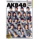 AKB48総選挙公式ガイドブック 2017/AKB48グループ