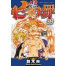 七つの大罪 39/鈴木央