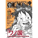 ONE PIECE magazine Vol.6/尾田栄一郎